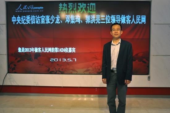 组图:中央纪委信访室领导做客人民网【7】图片