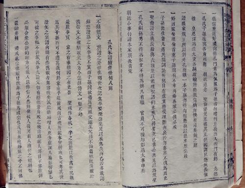蓝文云行路训子曲谱-《孔氏家规》   孔氏家规,散见於历代传记、谱牒、杂记史料中,主要