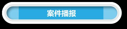 一周反腐:孙波案一审宣判
