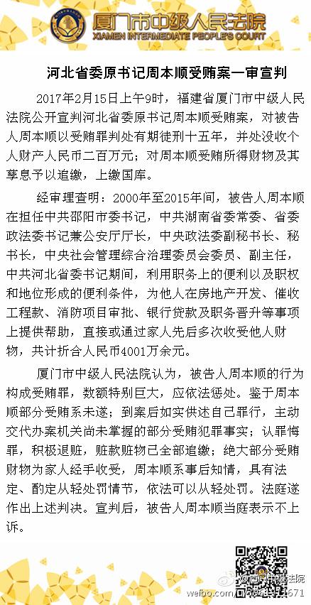 河北省委原书记周本顺受贿案一审宣判
