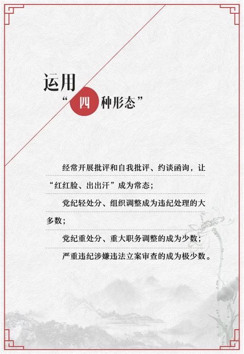 """【图解】""""数说""""十八届中央巡视工作重大看点【8】"""
