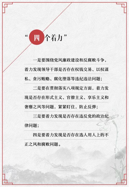 """【图解】""""数说""""十八届中央巡视工作重大看点【9】"""