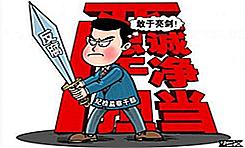 2018年反腐年中系列报道
