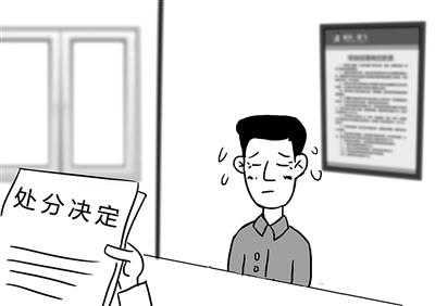 《秒速时时彩计划》_中国纪检监察报:图解党纪
