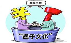 """""""小圈子""""里的""""大腐败""""系列报道"""