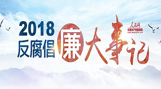 2018反腐倡廉大事记