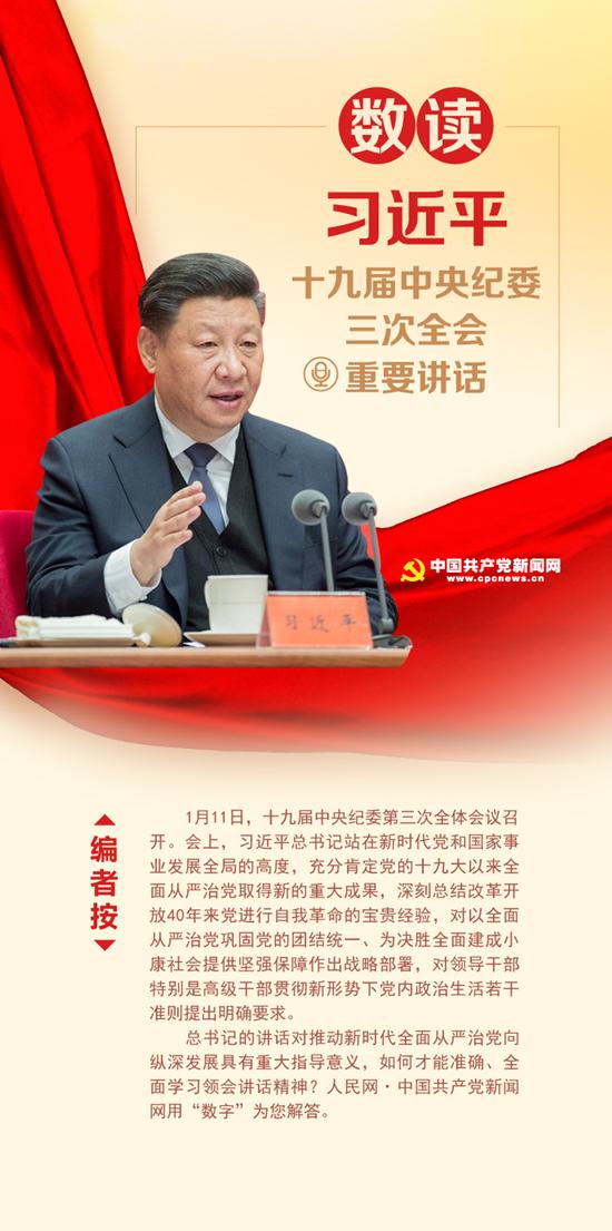 """图解:""""数读""""习十九届中央纪委三次全会仓促语言"""