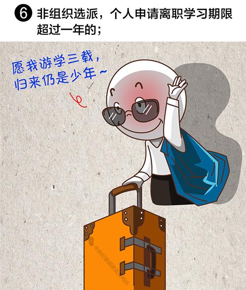 中纪委漫画详解领导干部有这八种情况应当免去现职