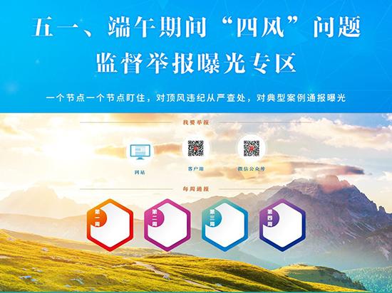 """中纪委网站推出五一、端午期间""""四风""""问题监督举报曝光专"""