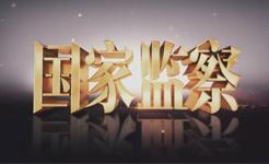 聚焦中央纪委专题片《国家监察》