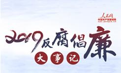 2019反腐倡廉大事记