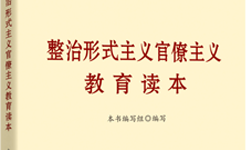 《整治形式主义官僚主义教育读本》