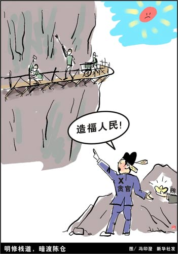 漫畫:明修棧道,暗渡陳倉--反腐...