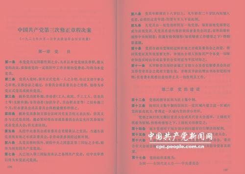 1927年中国共产党初步创立纪律 ...