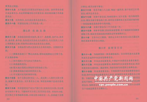 1927年中国共产党初步创立纪律检查制度 (2)