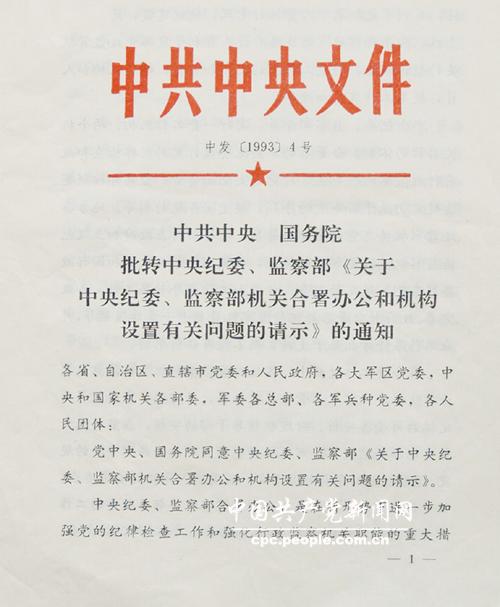 中共中央组织部办公厅中国人民银行办公厅