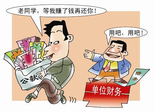 漫画雪花:52个不准漫画漫画(14)廉政网组图图片