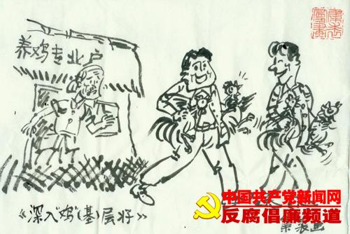 廉政前途:深入鸡(基)层.(作者:倪集裘)画漫画漫画图片