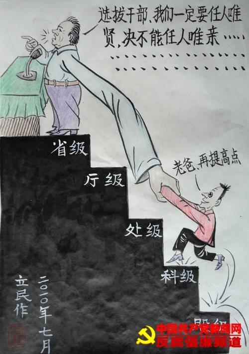 廉政漫画:言与行(作者:常立民)
