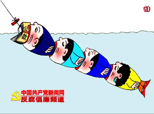 廉政漫画:钓上一大串(作者:王银祥)