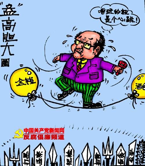 """廉政漫画:""""益""""高胆大(作者:雷谭刚)"""